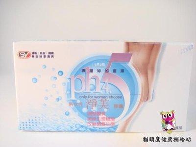 【女王的藥妝】新女性淨芙ph4.5膠囊(60顆/盒)