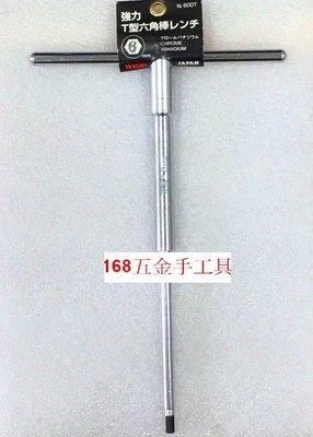 ~168五金手工具~WISE T型六角板手 6MM 日本製造