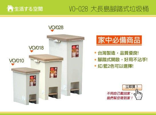 【生活空間】VO028長島28L踏式垃圾桶/分類垃圾桶/直立式/資源分類回收/腳踏式垃圾桶