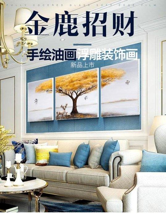 油畫客廳沙發背景墻裝飾畫現代簡約高檔三聯輕奢掛畫3d立體浮雕畫