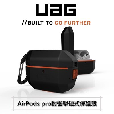 威禹公司貨 UAG airpods / airpods pro 耐衝擊硬式保護殼 ✈蛋殼手機配件屋