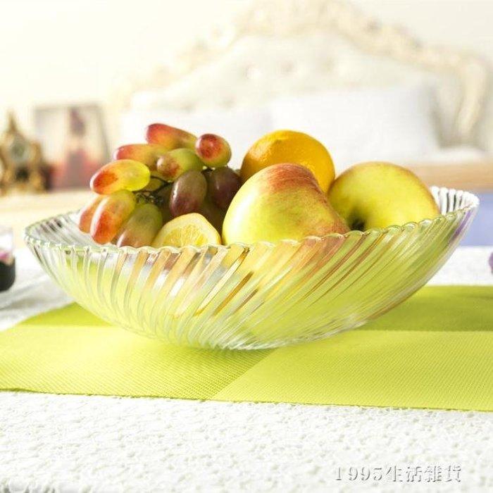 果盤 創意現代水果盤玻璃歐式大號水果盆果籃干果盤果斗客廳婚慶糖果盤
