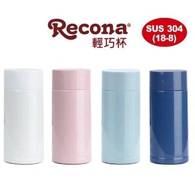 【Recona】日式304不鏽鋼真空輕巧杯 包包可放(長13.5cm)輕小易攜 保溫杯 口袋杯 迷你杯 超小