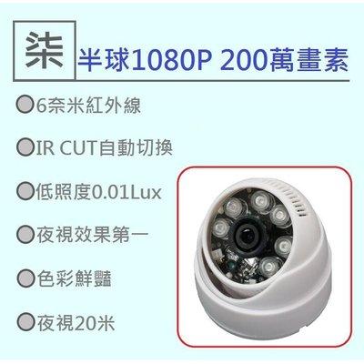 ⚡️24小時出貨⚡️黑色攝影機 半球6奈米紅外線1080P攝影機 200萬畫素(非 夜視 昇銳 監控主機 監視器材)