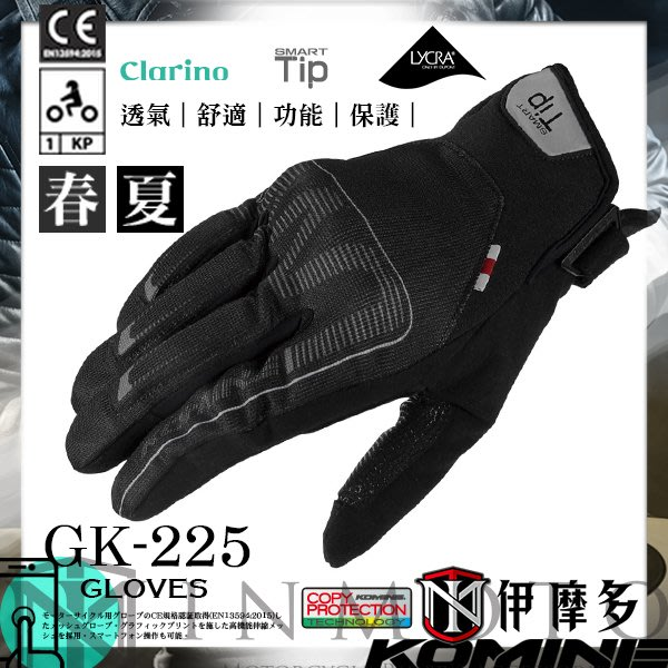 伊摩多※2019正版日本KOMINE 彈力網眼手套 防摔短手套 可觸控手機 春夏 共4色GK-225。黑