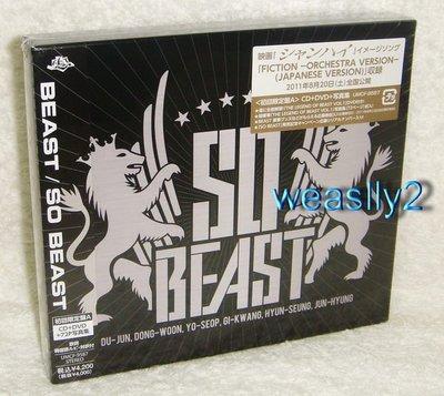BEAST 首張日文專輯 So Beast (日版CD+DVD+寫真集初回限定盤A)  SHOCK、BAD GIRL、 FICTION