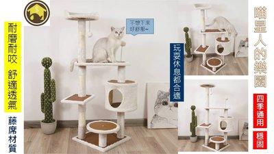 【億品會】喵星人的樂園貓跳台 貓城堡 貓跳台 貓抓屋 貓屋 貓窩 貓別墅 貓爬架 貓樹屋