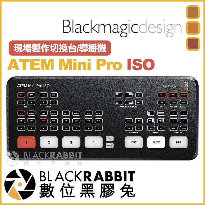 數位黑膠兔【 Blackmagic ATEM Mini Pro ISO 切換台 】 HDMI 導播機 直播機 導演 電競