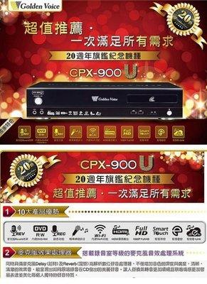 金嗓900-U最新伴唱機3000GB可自錄歌聲練唱評分功能奇宏音響有門市售後服務特優迎試唱再送歌手級錄音室水準級麥克風