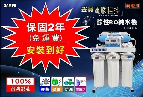 免運費【水易購淨水網】聲寶電腦程控鹼性RO純水機FR-V1302BL(旗艦型)**