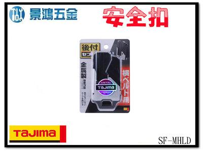 宜昌(景鴻) 公司貨 日本 TAJIMA 田島 捲尺用金屬安全扣 米尺扣 快扣 SF-MHLD 含稅價