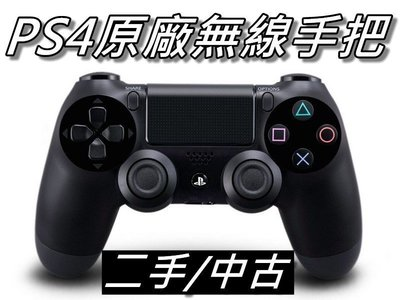 PS4原廠無線手把/原廠控制器/無線震...