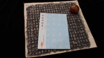 麋研齋書法字帖 賞詩系列10號- 集魏碑楷書《2》
