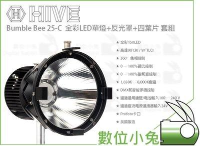 數位小兔【HIVE Bumble Bee 25-C  全彩LED單燈+四葉片+反光罩 套組】公司貨 閃光燈 LED燈