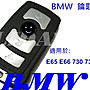 BMW E65 E66 730 735 745 智能 感應 晶片鑰...