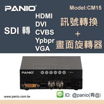 SDI轉HDMI/VGA/YPBPR/CVBS/DVI多訊號轉換百變器《✤PANIO國瑭資訊》CM15