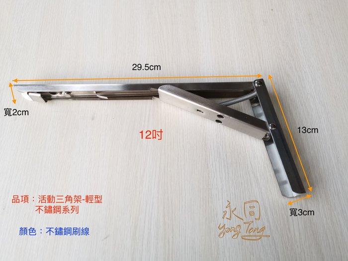 『YT五金』輕型 不鏽鋼 12吋 單支販售 摺疊 活動 三角架 L型支撐架 層板架 L架 彈簧支架 JC321ST