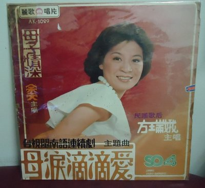 【音樂年華 】方瑞娥-母子情深(余天)青蚵仔嫂/1976麗歌唱片