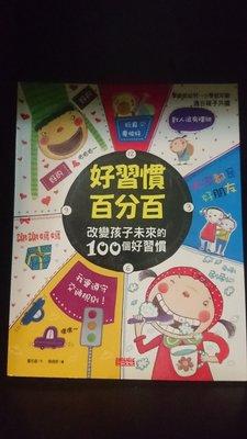 【童書】三采兒童館17 好習慣百分百 改變孩子未來的100個好習慣 三采