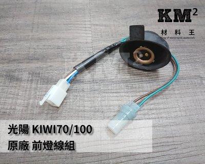 材料王*光陽 KIWI 100.LBC6 原廠 大燈線組.前燈線組*