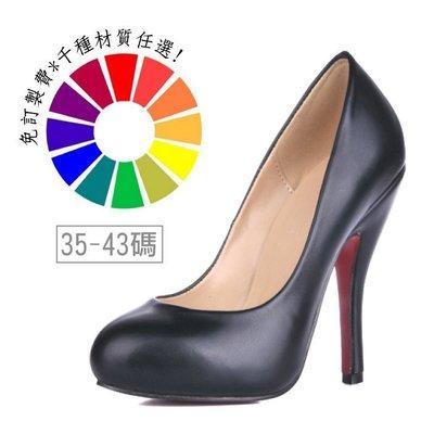 *EFP*大美人☆2019大降價!百年不敗圓頭紅底高跟鞋~黑紅色&白蛇皮有大尺碼40、41、42、43(可改面料