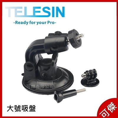 TELESIN 大號吸盤 適用 HERO 5/6/7  便利於吸附在室內與車內玻璃表面上,可360度調整角度