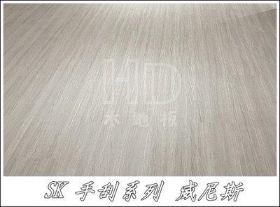 《鴻達木地板》SK匠師手刮-威尼斯...