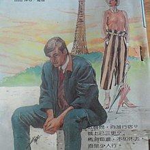 【兩手書坊】翻譯羅曼史小說 ~《巴黎護照》莎麗.麥考非 著~S1