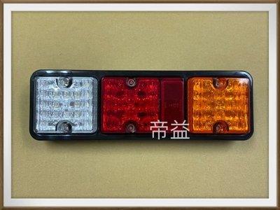 【帝益汽材】堅達 LED 小型方燈 3燈3色 後燈 煞車燈 方向燈 倒車燈 適用於:貨車 卡車 拖車 板車 聯結車 吊車