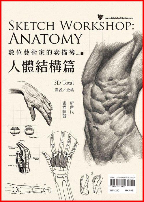 【飛買Book】楓書坊 - 數位藝術家的素描簿 Vol.1 人體結構篇