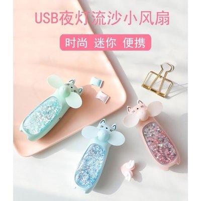 瓏達流沙USB小風扇 迷你充電靜音手持風扇