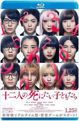 【藍光電影】十二個想死的孩子 / 12 SUICIDAL TEENS (2019)
