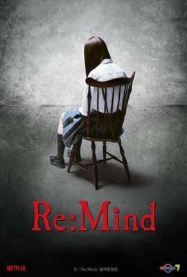 下標即結標!2017新推理劇DVD:Re:Mind/回:想 12集【櫸坂46/井口真緒】DVD