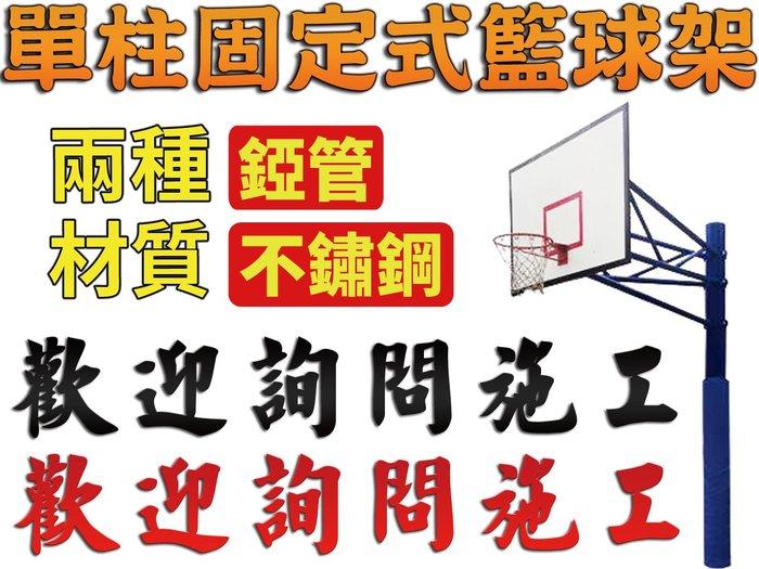宏亮 含稅附發票 單柱固定式 籃球架 錏管 歡迎詢問 施工 桃園縣市免運費 偏遠地區運費另計