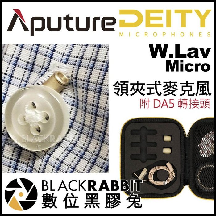 數位黑膠兔【 Aputure Deity W.Lav Micro 微型領夾式麥克風 附 DA5 轉接頭 】 採訪 收音