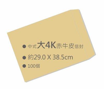 【卡樂好市】中式赤牛皮--大4K--空白信封〈約29.0 X 38.5cm〉100入