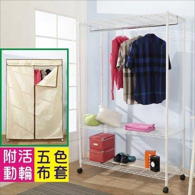 外宿 租屋 【居家大師】鐵力士烤漆強固型三層單桿布套衣櫥附輪子I-DA-WA019/120x45x185CM WH