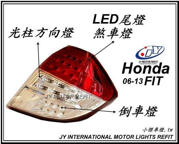 ☆小傑車燈☆ honda fit 06 13年 光柱 紅白 晶鑽 led 尾燈 包含小燈 煞車燈 方向燈 倒車燈 e