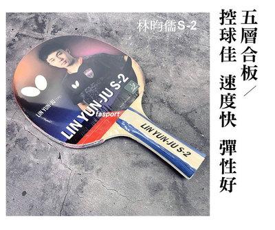 運動王◎ 蝴蝶牌 BUTTERFLY 桌球拍負手板林昀儒 S 系列 Lin Yun-Ju S-2  S2