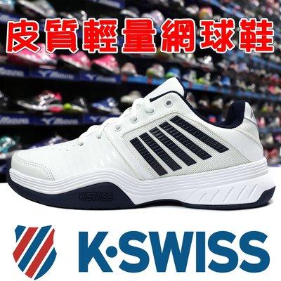 鞋大王K-SWISS 05443-109 白色 皮質輕量網球鞋#免運費#907K