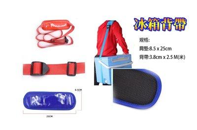 【黑水】冰箱背帶 長2.5米 (釣魚 冰箱 冰桶 工具箱 必備) 新北市