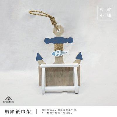 (台中 可愛小舖)海洋風 夏日 船錨 紙巾架 掛式 面紙架 捲筒紙巾