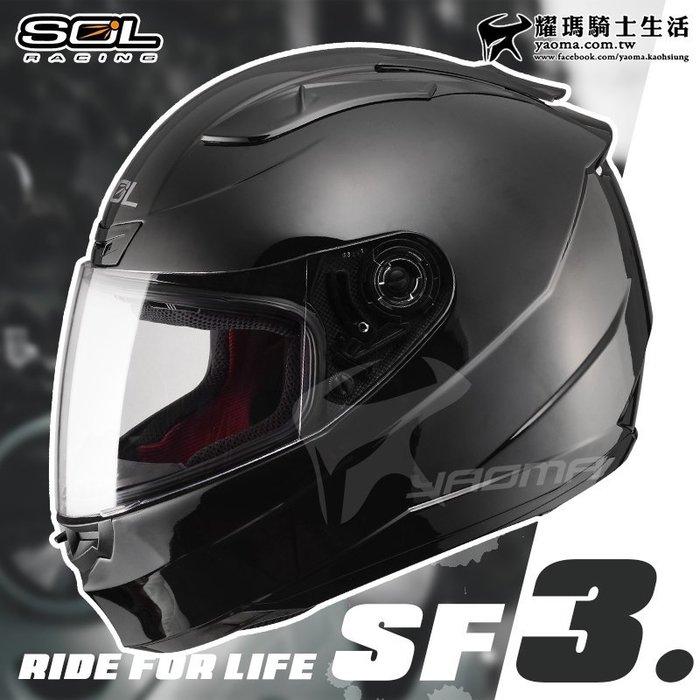 加贈好禮 SOL安全帽 SF-3 素色 黑 SF3 全罩帽 通風 雙D扣 內襯可拆 耀瑪騎士機車部品