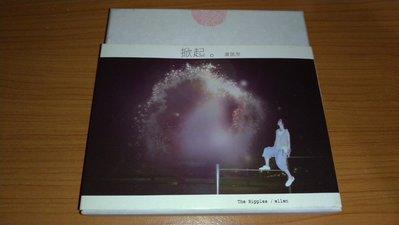 盧凱彤 專輯 掀起(CD+DVD)