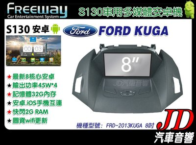 【JD 新北 桃園】FREEWAY FORD KUGA 2013 DVD/HD數位/導航/藍芽 8吋 S130 安卓機。