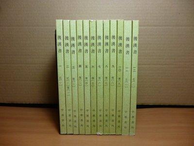 **胡思二手書店**《後漢書1-12》全12冊合售 中華書局 2011年12月版