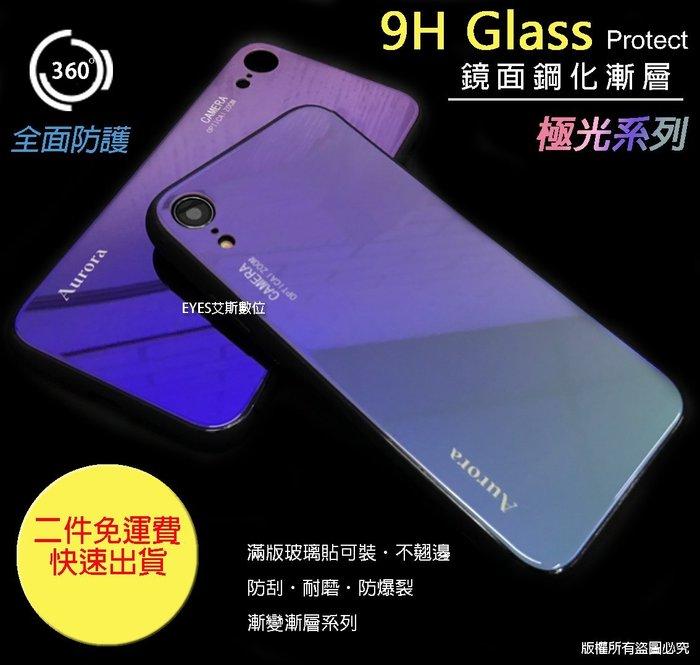 【極光漸層玻璃殼】抗震耐衝擊疏油疏水 蘋果 iPhone 7 8 Plus XR Xs XsMax 手機防摔背蓋保護殼