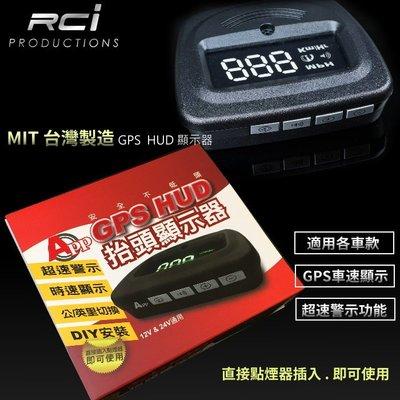 RC HID LED 專賣店 GPS HUD 速度顯示器 抬頭顯示器  直接插點煙器 臺灣製 全車系