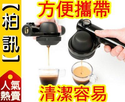 【柏訊】【送咖啡餅10個!】法國 Handpresso 咖啡隨行吧 免插電 濃縮咖啡機 義式 咖啡 ESPRESSO