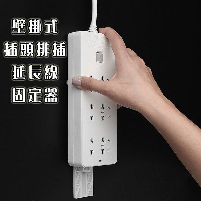 插座延長線 排插固定器 壁掛免打孔 掛墻 排插插座 固定墻上 免釘墻 無痕貼 插線板